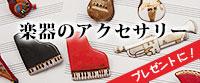 芸術の秋。楽器のアクセサリー。プレゼントに最適です