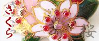 桜さくらのブローチ
