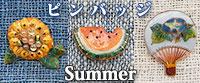 夏のアクセサリー・額。ひまわり、スイカ、うちわ、金魚