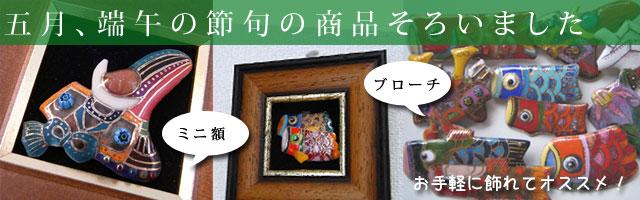 5月、端午の節句に、一品一品手作りの七宝焼の品はいかがでしょうか。鯉のぼり、かぶと、金太郎さん。小さなピンブローチから、額縁まで